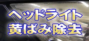ヘッドりと黄ばみ除去のバナー